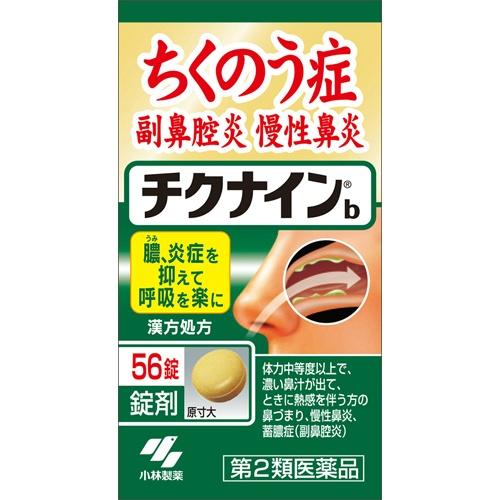 【送料無料】【第2類医薬品】 チクナインb 56錠×5個セット