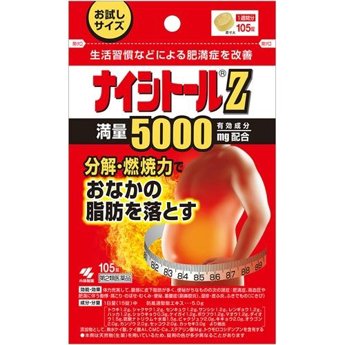 【送料無料】【第2類医薬品】 ナイシトールZ 105錠×5個セット