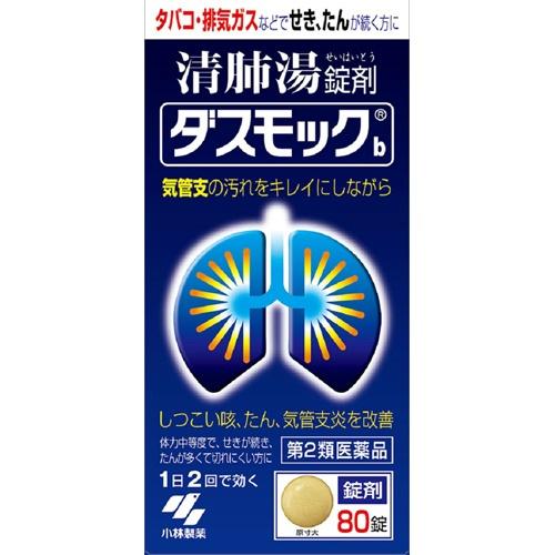 【送料無料】【第2類医薬品】 ダスモックb 80錠×5個セット