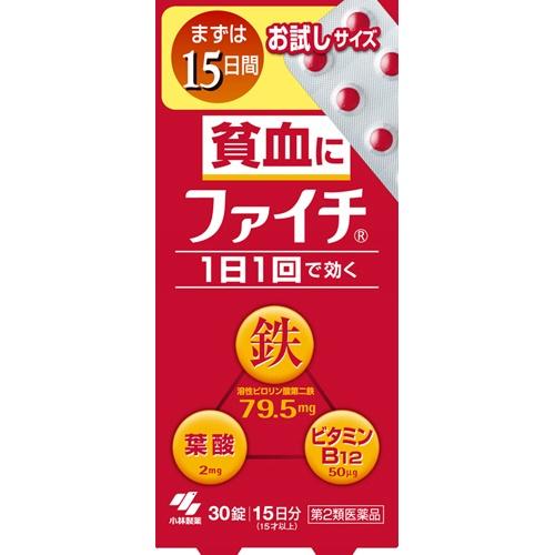 【送料無料・まとめ買い×20個セット】【第2類医薬品】小林製薬 ファイチ 30錠