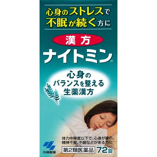 【送料無料・まとめ買い×6個セット】【第2類医薬品】小林製薬 漢方 ナイトミン 72錠