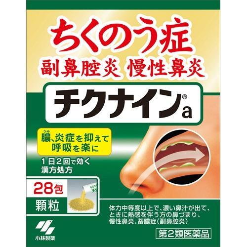 【送料無料】【第2類医薬品】 チクナインa 28包×5個セット