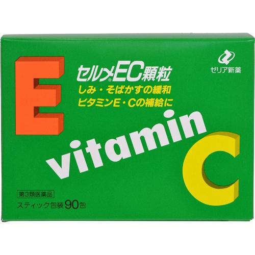 【送料無料】【第3類医薬品】 セルメEC顆粒 90包×3個セット