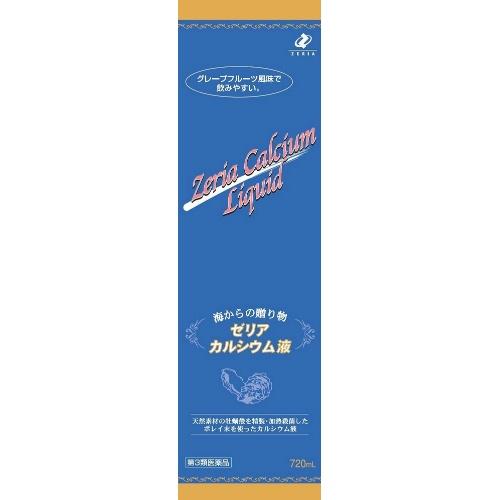 【×10本セット送料無料】【第3類医薬品】 ゼリア カルシウム液 720ml
