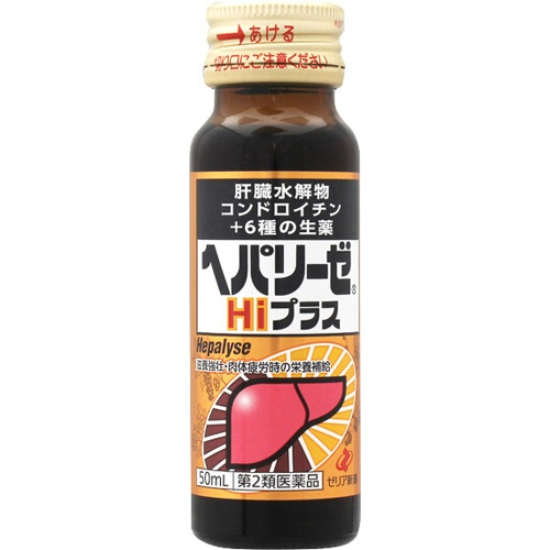 【送料無料】【第2類医薬品】 ヘパリーゼ Hiプラス 50ml×50本セット