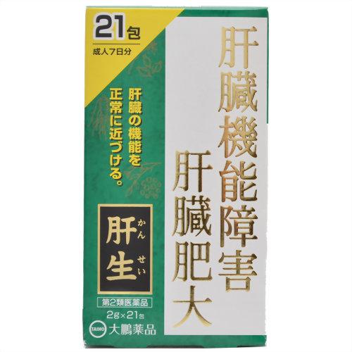 【送料無料・まとめ買い×10個セット】【第2類医薬品】肝生 2g×21包