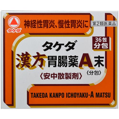 【送料無料】【第2類医薬品】 タケダ漢方胃腸薬A末 36包×5個セット