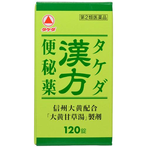 【送料無料】【第2類医薬品】 タケダ漢方便秘薬 120錠×5個セット