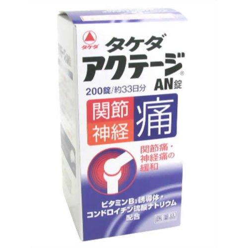 【送料無料・まとめ買い×2個セット】【第3類医薬品】アクテージAN錠 200錠
