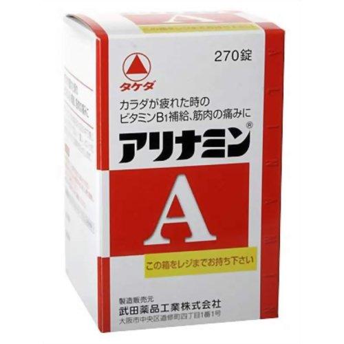 【送料無料・まとめ買い×2個セット】【第3類医薬品】アリナミンA 270錠