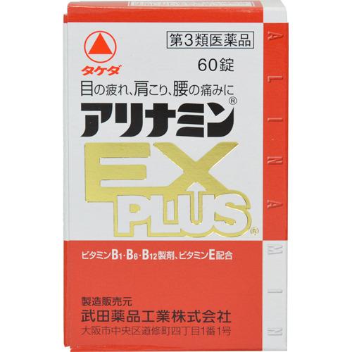 【送料無料】【第3類医薬品】 アリナミンEXプラス 60錠×5個セット