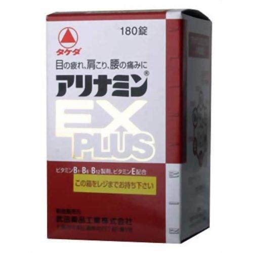 【送料無料】【第3類医薬品】 アリナミンEXプラス 180錠×3個セット