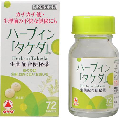 【送料無料】【第2類医薬品】 タケダ ハーブイン「タケダ」 72錠×5個セット