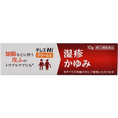 【送料無料・まとめ買い×10個セット】【第2類医薬品】テレスHiクリームS 10g (セルフメディケーション税制対象)