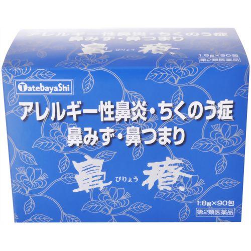 顆粒 粉末 4987126001042 お金を節約 送料無料 第2類医薬品 新商品 鼻療 90包×3個セット