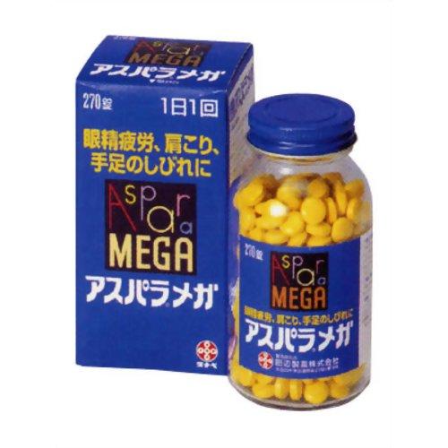 【送料無料】【第3類医薬品】 アスパラメガ 270錠×3個セット