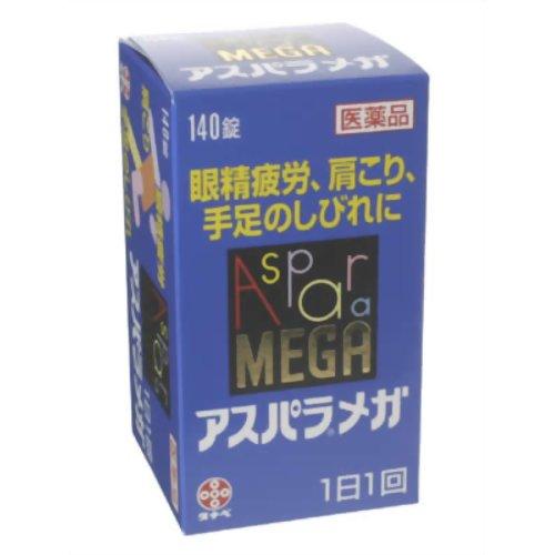【送料無料】【第3類医薬品】 アスパラメガ 140錠×5個セット