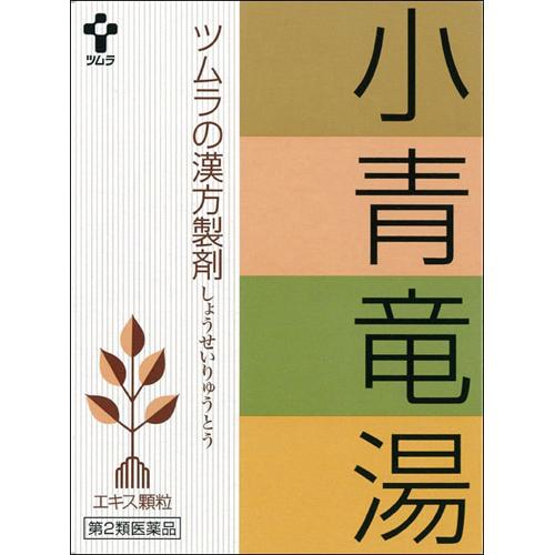 【送料無料】【第2類医薬品】 ツムラ漢方 小青竜湯(1019) 24包×5個セット
