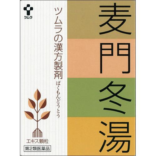 【品薄】【送料無料】【第2類医薬品】 ツムラ漢方 麦門冬湯(1029) 24包×5個セット