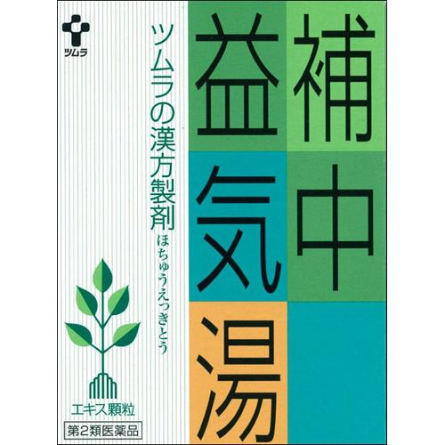 【送料無料】【第2類医薬品】 ツムラ漢方 補中益気湯(1041) 24包×3個セット