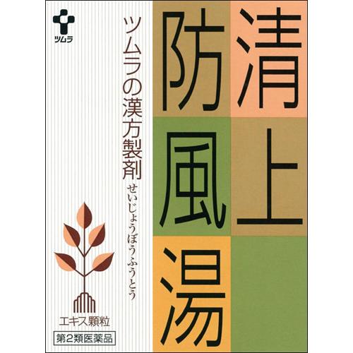 【送料無料】【第2類医薬品】 ツムラ漢方 清上防風湯(1058) 24包×5個セット