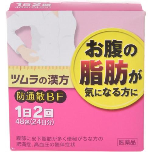 【送料無料】【第2類医薬品】 ツムラの漢方 防通散BF 顆粒48包×10個