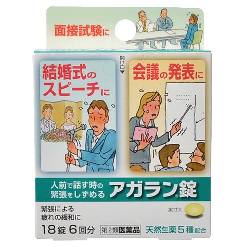 【送料無料・まとめ買い×20個セット】【第2類医薬品】日本臓器製薬 アガラン錠 18錠