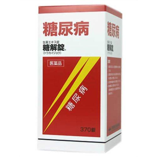 【送料無料】【第2類医薬品】 糖解錠 370錠 1個