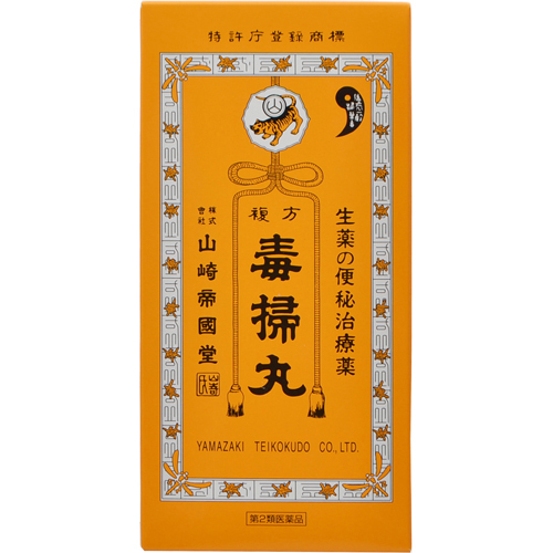 【送料無料】【第2類医薬品】 複方毒掃丸 5400丸×5個セット