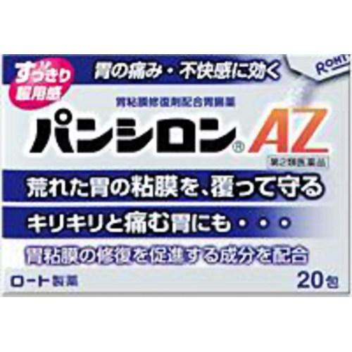【送料無料・まとめ買い×20個セット】【第2類医薬品】ロート製薬 パンシロンAZ 20包