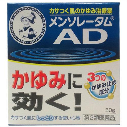 皮膚の薬 乾皮症 乾燥によるかゆみ 大注目 4987241124312 ×2個 配送おまかせ送料込 第2類医薬品 50g ADクリームm 1個 メンソレータム 即納送料無料