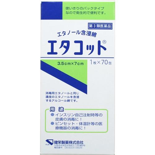 【送料無料・まとめ買い×20個セット】【第3類医薬品】健栄製薬 エタコット パックタイプ 3.5cm×7cm 70包