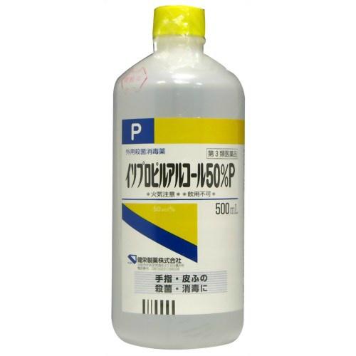 【送料無料】【第3類医薬品】 イソプロピルアルコール 50%P 500ml×20個セット