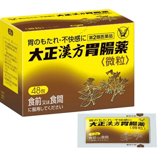 【送料無料】【第2類医薬品】大正漢方胃腸薬 微粒 48包×10個セット
