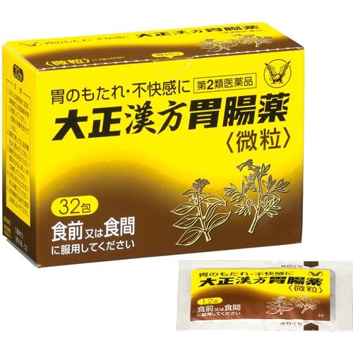 【送料無料】【第2類医薬品】大正漢方胃腸薬 微粒 32包×10個セット