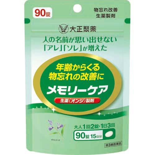 【送料無料】【第3類医薬品】メモリーケア 90錠×10個セット