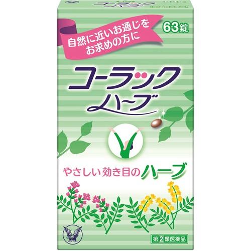 【送料無料】【第(2)類医薬品】コーラックハーブ 63錠×10個セット