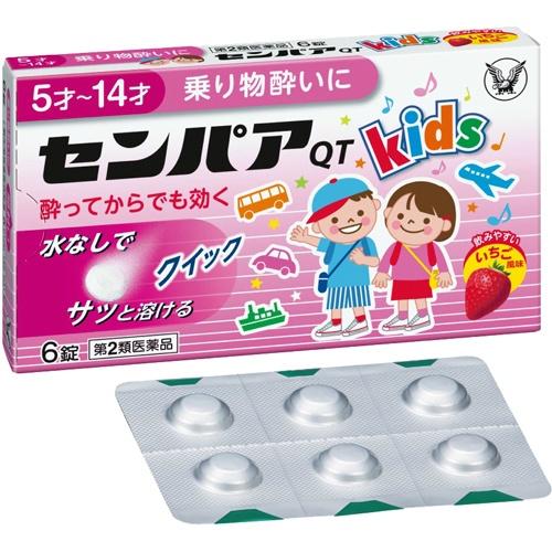 【送料無料】【第2類医薬品】センパアQT ジュニア 6錠×10個セット