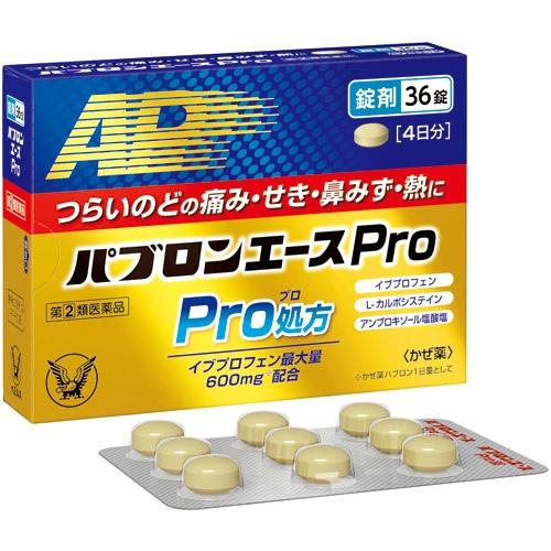 【送料無料】【第(2)類医薬品】パブロンエースPro錠 36錠×10個セット