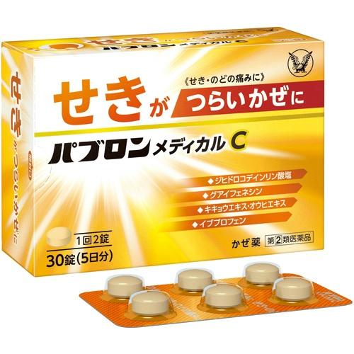 【送料無料】【第(2)類医薬品】パブロンメディカルC 30錠×10個セット