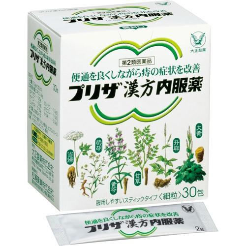 【送料無料】【第2類医薬品】プリザ漢方内服薬 細粒 30包×10個セット