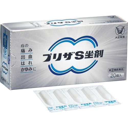 【送料無料】【第(2)類医薬品】プリザS坐剤 20個入×5個セット