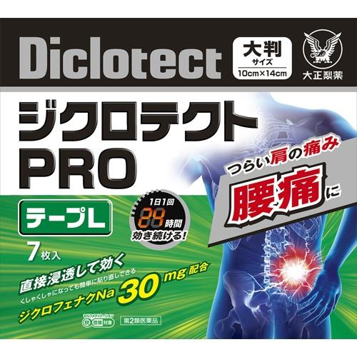 【送料無料】【第2類医薬品】ジクロテクトPROテープL 7枚×10個セット(セルフメディケーション税制対象)