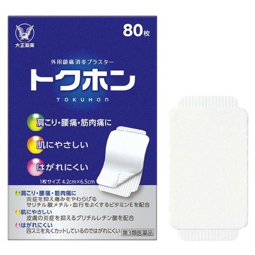 【送料無料】【第3類医薬品】トクホン 80枚×10個セット