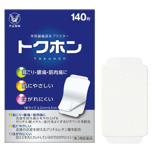 【送料無料】【第3類医薬品】トクホン 140枚×10個セット