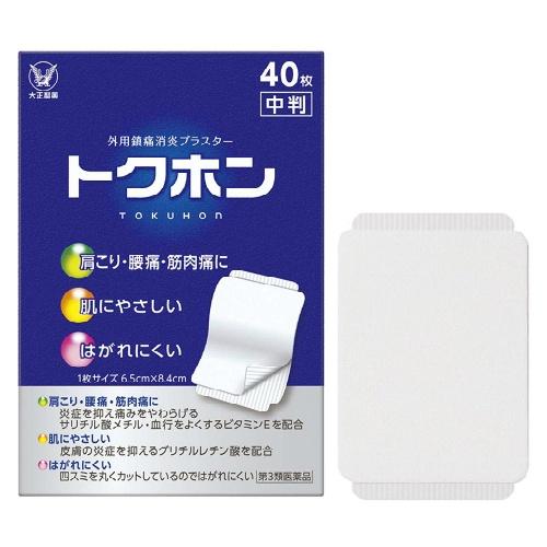 【送料無料】【第3類医薬品】トクホン中判 40枚×10個セット