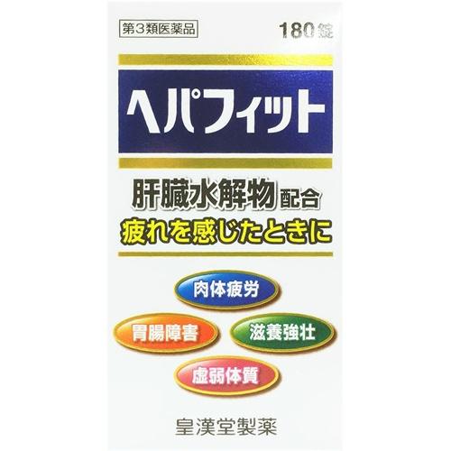 【送料無料×10個セット】【第3類医薬品】 ヘパフィット 180錠