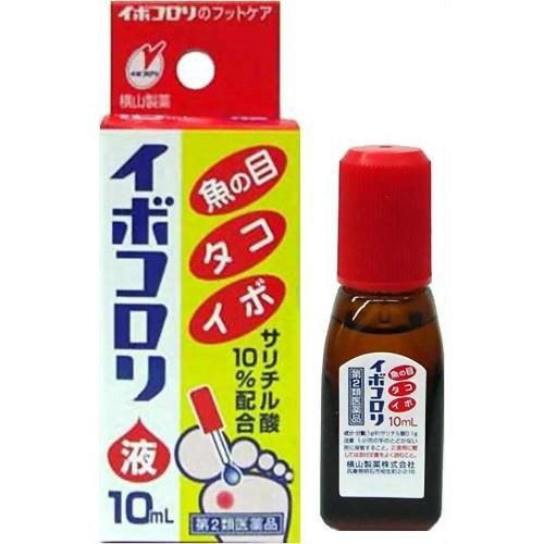 【送料無料・まとめ買い×20個セット】【第2類医薬品】横山製薬 イボコロリ 液 10ml