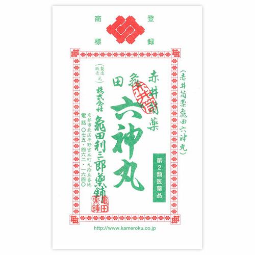 【送料無料】【第2類医薬品】 赤井筒薬 亀田 六神丸 18粒×5個セット