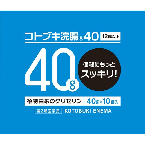 【送料無料】【第2類医薬品】 コトブキ 浣腸 40 40g×10個入り×20個セット